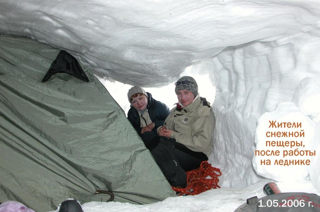 Фото жителей снежной пещеры